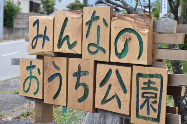 おうちキャンプ2019 参加者の追加募集について