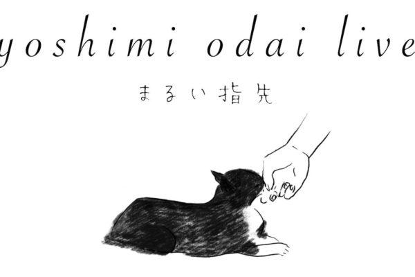 Yoshimi odai live まるい指先